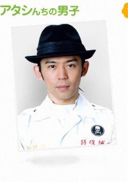 Atashinchi no danshi ( アタシんちの男子 )