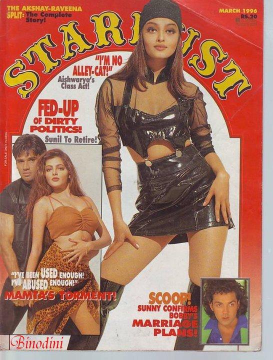 AISHWARYA  RAI  SUR  LA  COUVERTURE  DU  MAGAZINE  STARDUST  DE  MARS 1996