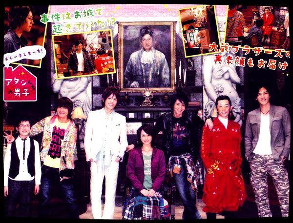 Atashinchi no Danshi (2009)