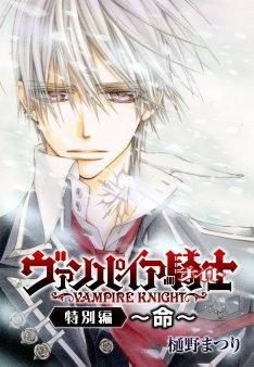 ampire Knight - Tokubetsu-hen