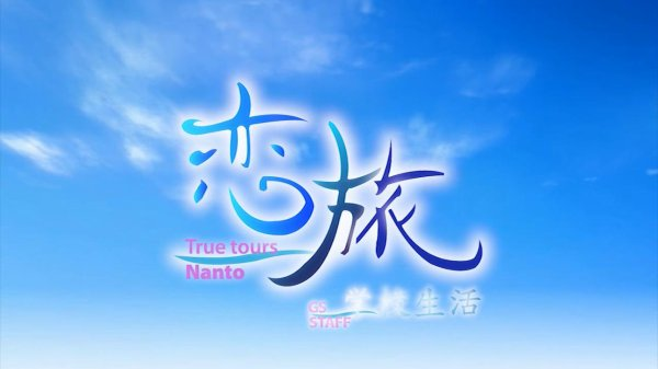 ► Koitabi: True Tours Nanto ◄