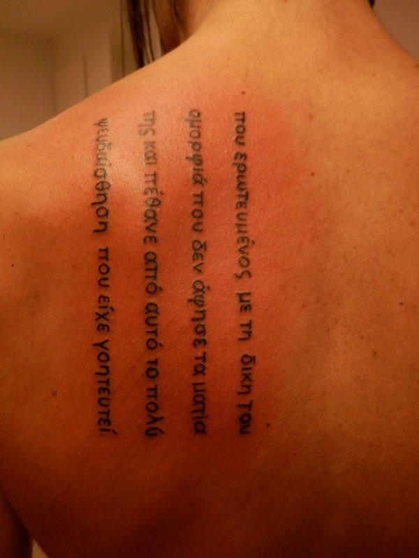 Ecriture Grecque Tattoo Bresil90
