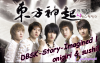 DBSK-S-imagined