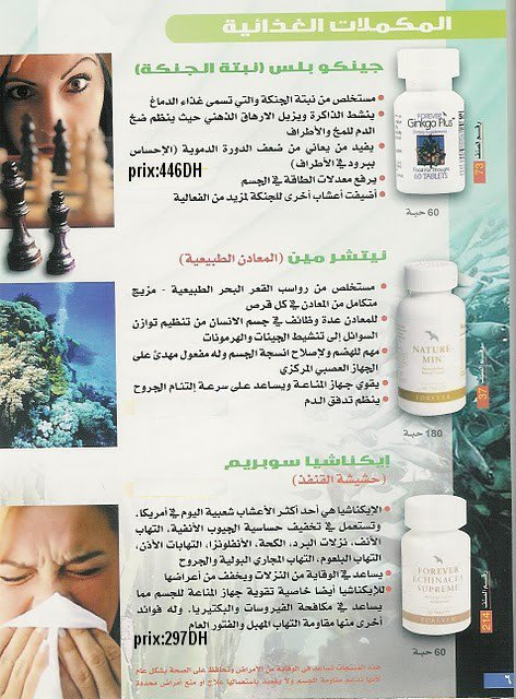 forever living products maroc