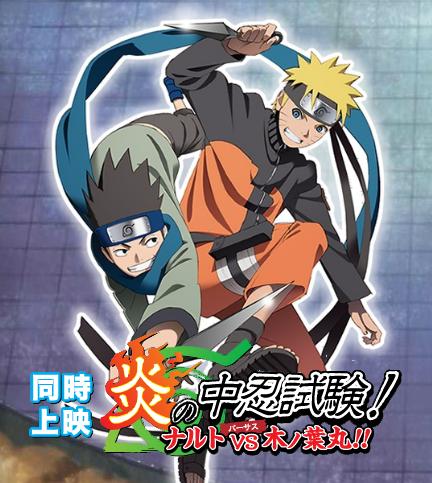 30 avril : Naruto Shippuden Blood Prison: Naruto vs konohamaru