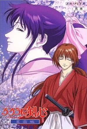 Rurouni Kenshin : Seisouhen