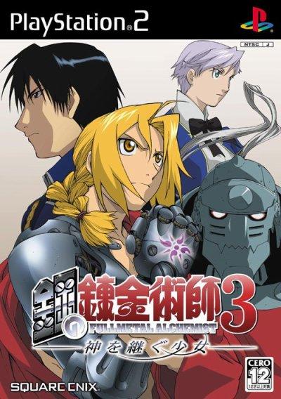 Fullmetal Alchemist 3: Kami o Tsugu Shōjo
