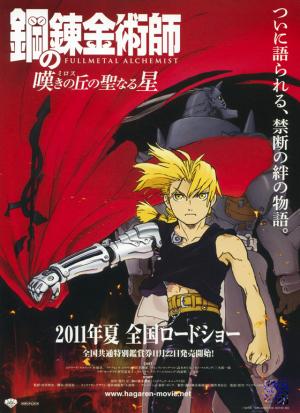 Fullmetal Alchemist: Milos no Sei-Naru Hoshi (L'étoile sacrée de Milos) - premières images