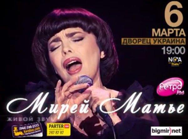 Мирей Матье! Концерт в Киеве! 6.03.2014!