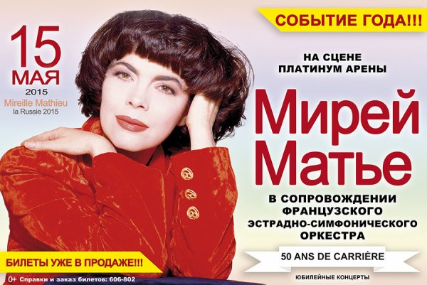 MM Concerts Russie Mai 2015