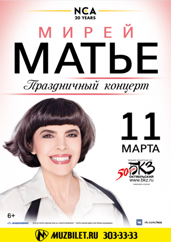 MM CONCERT - S. PETERSBOURG - 11 MARS 2018