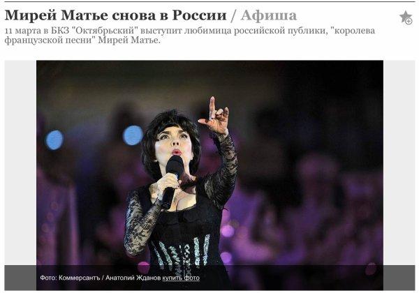 Мирей Матье снова в России