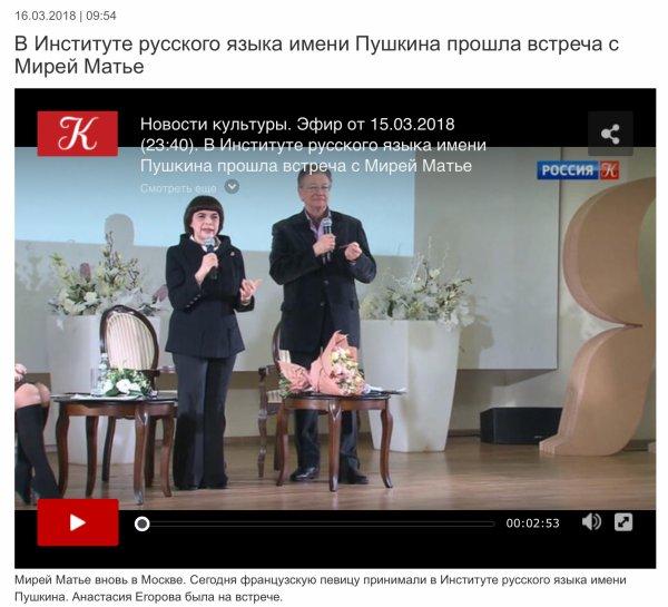 Mireille Mathieu - Vidéo tvKultura - Russie Mars 2018