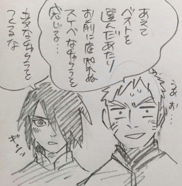 Mdr Naruto .