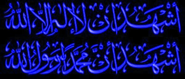 اشهد ان لا الله الى الله  اشهد ان محمد رسول الله