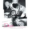 Dear / CSJH The Grace - Sukoshi de ii kara (A Little Bit Of Good) (2007)