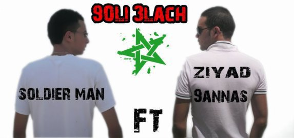 COMING SOON ZIYAD AKA 9ANAS F.T SOLDIER-MAN