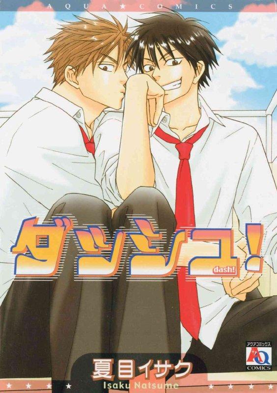 OVA BL : Dash