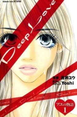 Deep Love  Yoshii Yû