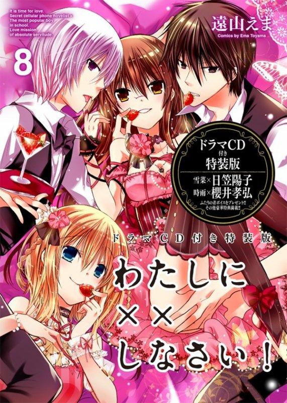 Watashi ni XX Shinasai par Ema Tooyama