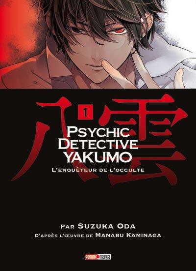 Shinrei Tantei Yakumo par Kamina Manabu