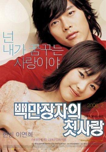 A millionnaire's first love 【Drama Coréen】