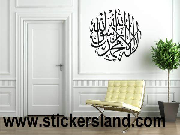 Stickers Oriental Islam Tawhid