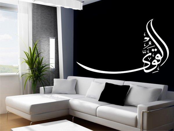 """Stickers Al Qawiyy (Asma ul Husna) """"Le plus Fort"""""""