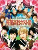 Ouran High School Host Club Movie