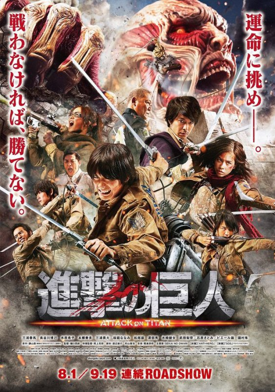 Attack on titan (Part 1)