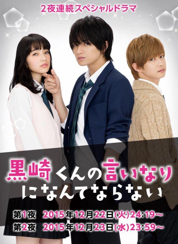 Kurosaki-kun no Iinari ni Nante Naranai SP