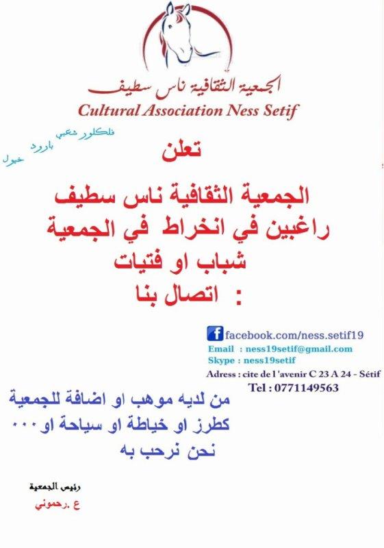 association culturelle ness setif