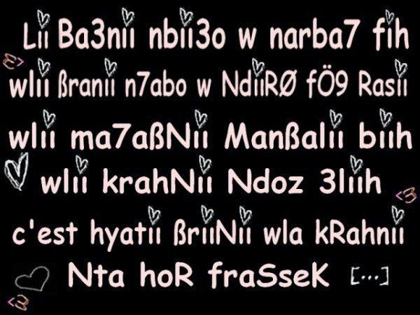 chi3r nta3 lmhgrba
