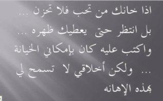 سلام على الدنيا اذا لم يكن بها صديق صدوق صادق الوعد